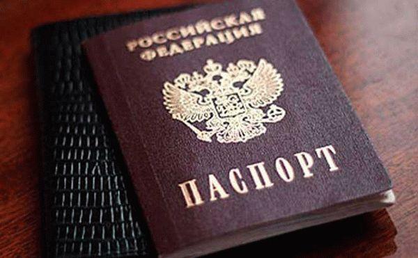 Что можно сделать зная серию и номер паспорта другого человека